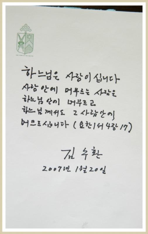 김수환.jpg