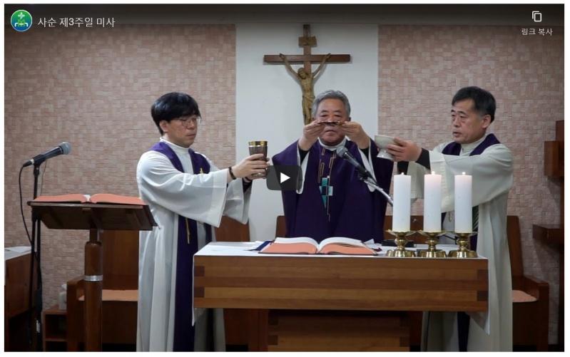 사순 제3주일 미사 - 배기현  콘스탄틴 주교님.jpg