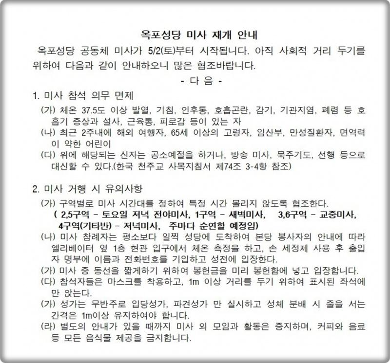 옥포성당 주일미사 재개 - 부활 제4주일 성소주일 생명주일 220.05.02.jpg