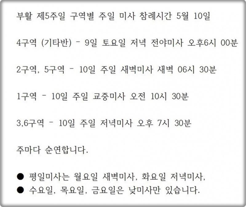 부활 제5주일  구역별 미사참례시간 5월10일.jpg