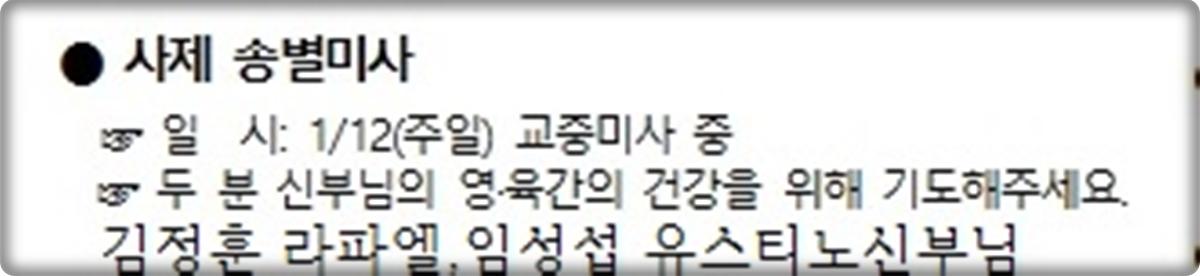 사제 송별미사 2020.01.12.jpg
